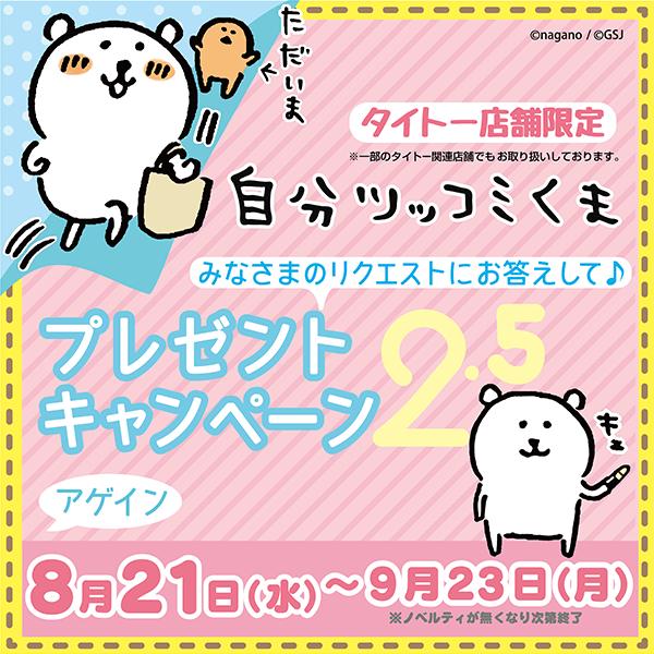 「自分ツッコミくま」プレゼントキャンペーン2.5 をタイトー系列店舗にて8月21日より開催