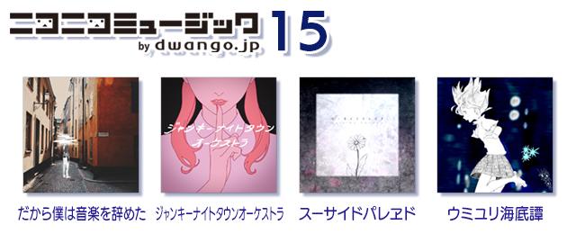『グルーヴコースター2 オリジナルスタイル』に「ニコニコミュージックパック15」配信!