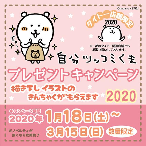 【タイトー店舗限定】「自分ツッコミくま」プレゼントキャンペーンが2020年1月18日(土)よりスタート!