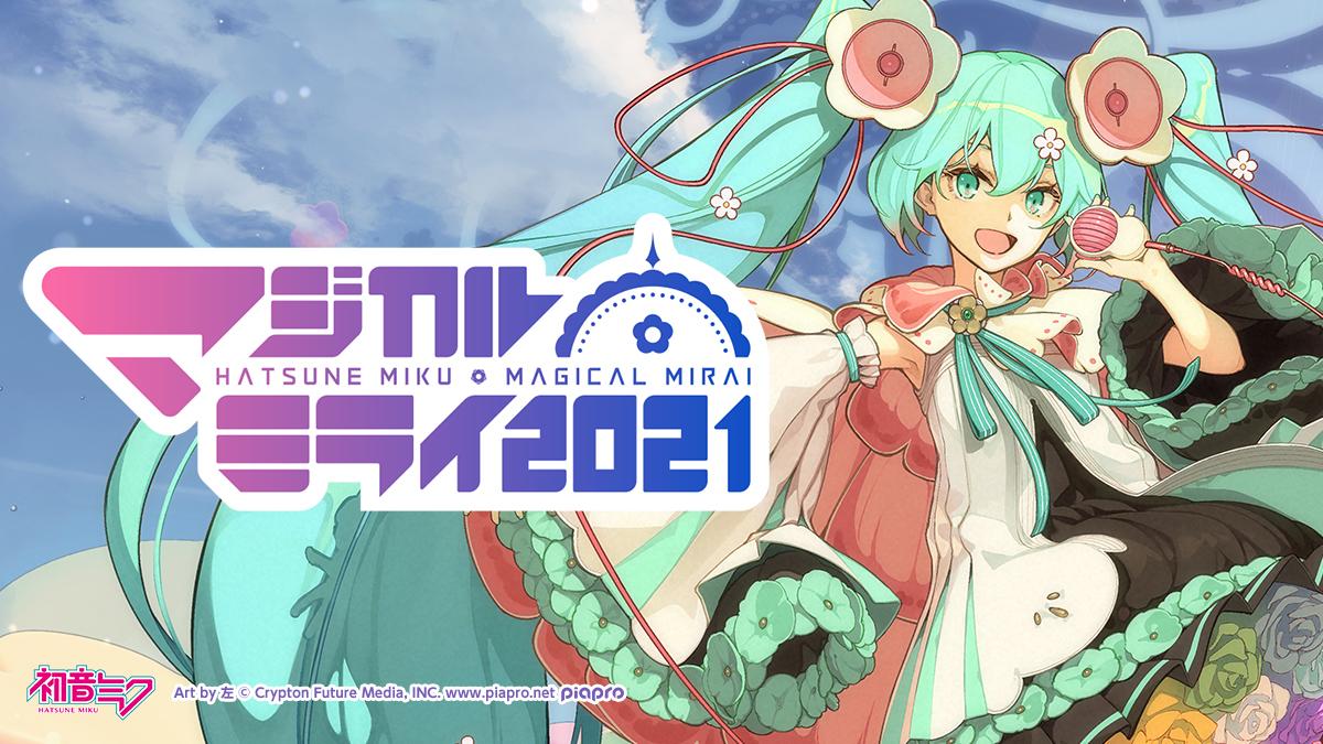初音ミク「マジカルミライ 2021」開催!今年もタイトーから限定グッズが登場!