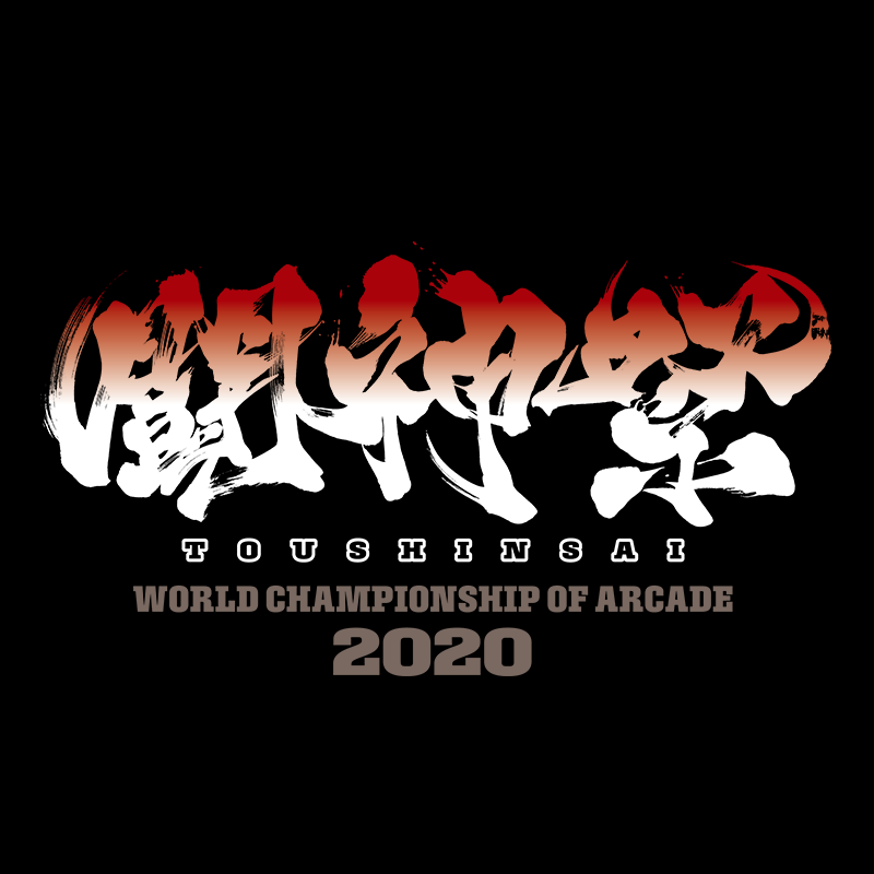 闘神祭2020 ~World Championship of ARCADE~ 開催決定!