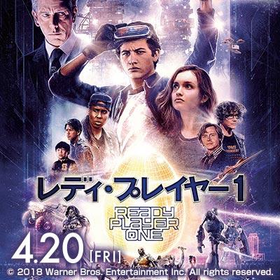 映画『レディ・プレイヤー1』 × タイトー「<オアシス>とは何だ?」プレゼントキャンペーン!4月12日(木)より開催!