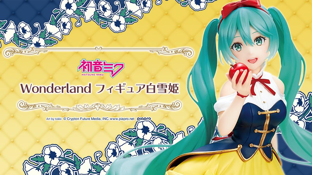 『初音ミク Wonderland フィギュア 白雪姫』が登場!!