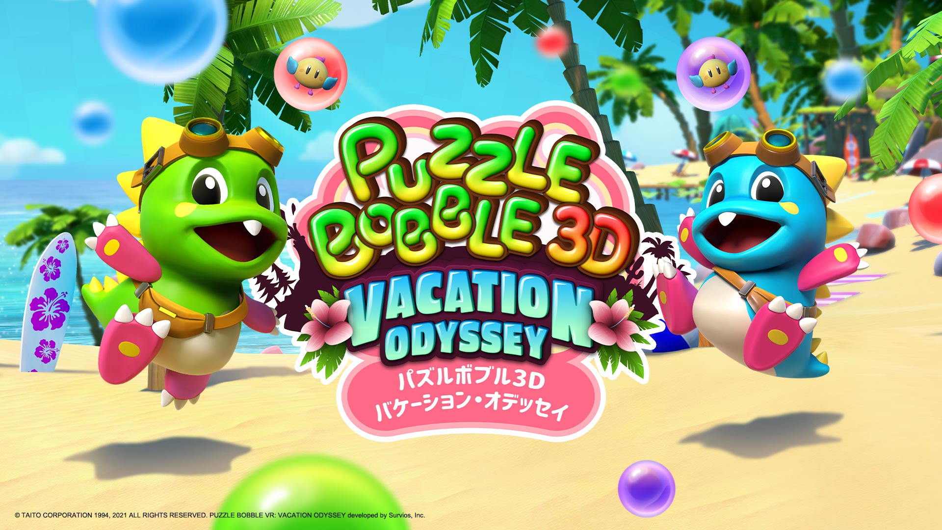 『パズルボブル3D バケーション・オデッセイ』 PlayStationVR / PS4 / PS5にて2021年後半に発売決定!