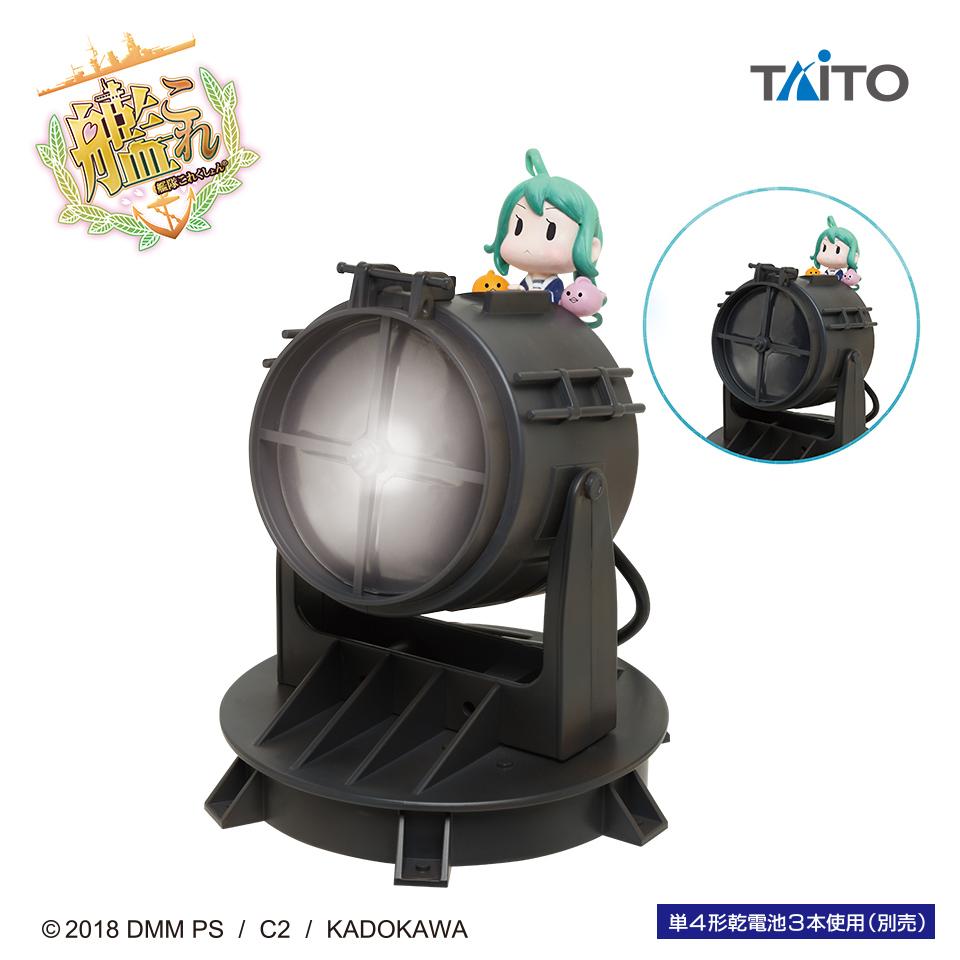 艦隊これくしょん -艦これ- 探照灯センサーライト