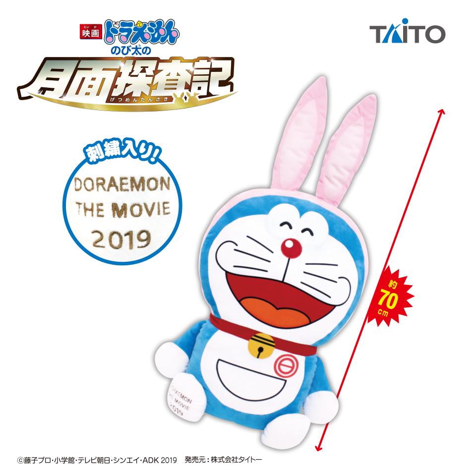 株式会社タイトーキャラクタートイ映画ドラえもん2019 ビッグだきぐるみ