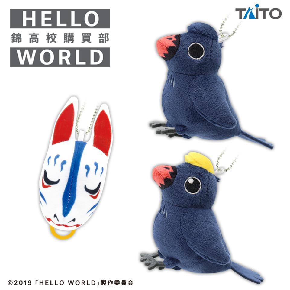 映画『HELLO WORLD』 ぬいぐるみマスコット
