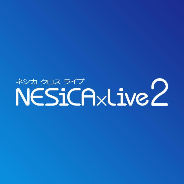 NESiCAxLive2 (ネシカクロスライブ2)