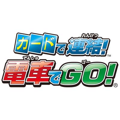 「カード連結!電車でGO!」 8月3日から第2弾であそべるよ!