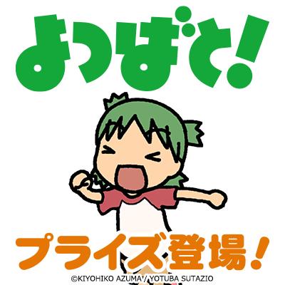 タイトープライズ/グッズトピックス                        「よつばと」の1月登場プライズアイテムを公開!