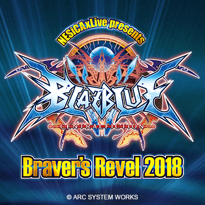 NESiCAxLive主催 「BLAZBLUE CENTRALFICTION Braver's Revel 2018」 開催!